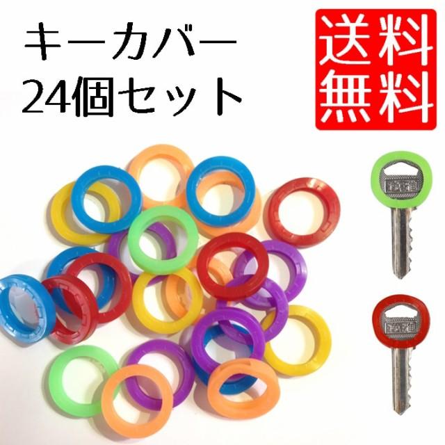 送料無料 キーキャップ キーカバー 鍵の識別に便利 24個セット ランダムカラー
