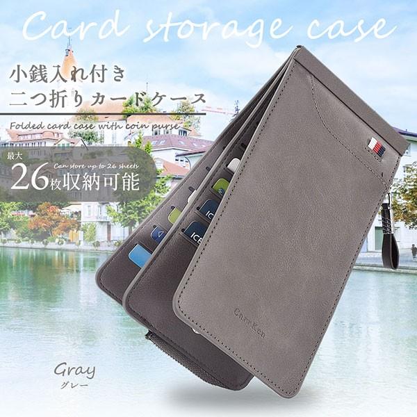 カード収納 ケース 二つ折り カード 26枚収納 小銭入れ付き 男女兼用 グレー 送料無料