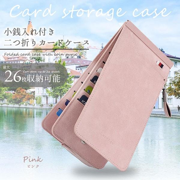 カード収納 ケース 二つ折り カード 26枚収納 小銭入れ付き 男女兼用 ピンク 送料無料