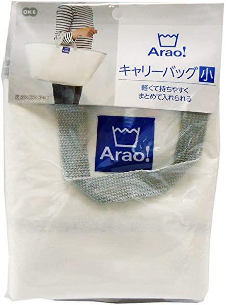 洗濯 バック 小 約30×35×30?p 白 Arao!キャリー バッグ 持ち運び ホワイト