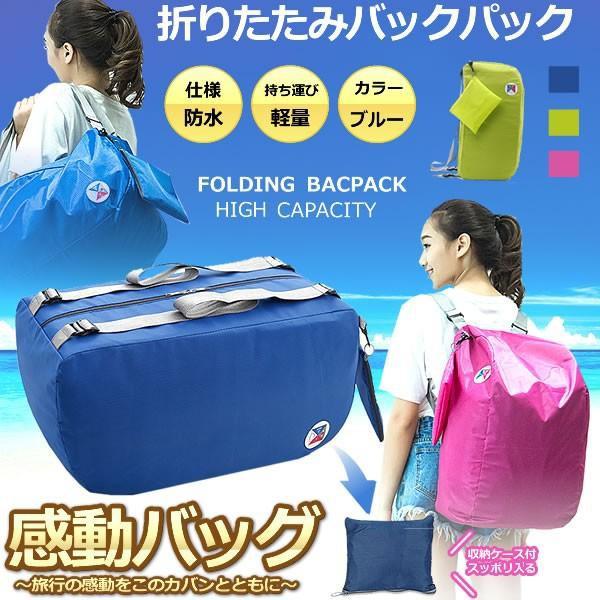 5fb0778d0b96 感動バッグ ブルー 折りたたみバックパック 折り畳み リュック 折り畳み 軽量 大容量 登山 エコバッグ バックパック 水 メンズ .