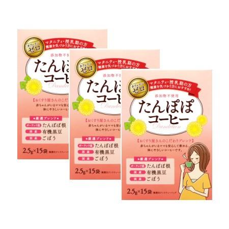 うすき製薬 添加物不使用 タンポポコーヒー 2.5g×15袋 【3個セット】【お取り寄せ】(4987023820050-3)