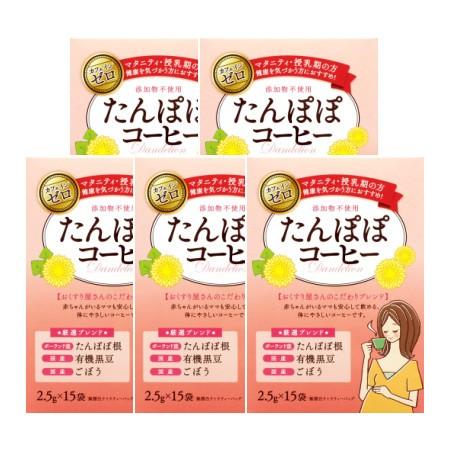 うすき製薬 添加物不使用 タンポポコーヒー 2.5g×15袋 【5個セット】【お取り寄せ】(4987023820050-5)
