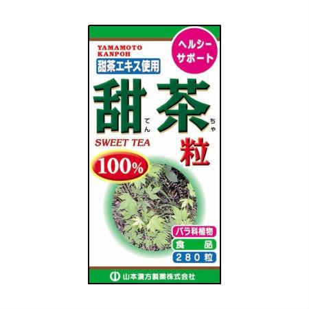 山本漢方製薬 甜茶粒100% 280粒 【お取り寄せ】(4979654023740)
