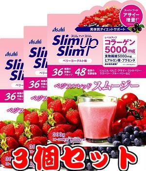 スリムアップスリム ベジフルレッドスムージー ベリーヨグルト味 300g×3個セット(4946842637300-3)