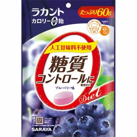 ラカント カロリーゼロ飴 ブルーベリー 60g 【9袋セット】【お取り寄せ】(4973512277764-9)