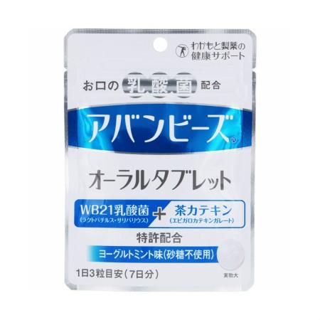 わかもと製薬 アバンビーズオーラルタブレット 7日分(21粒) 【メール便】(4987243181238)