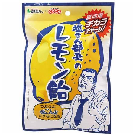 味源 塩こん部長のレモン飴 50g【メール便】【2個セット】(4946763020373-2)