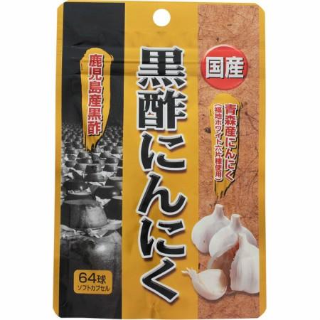 国産黒酢にんにく 64球(4524326202017-6)