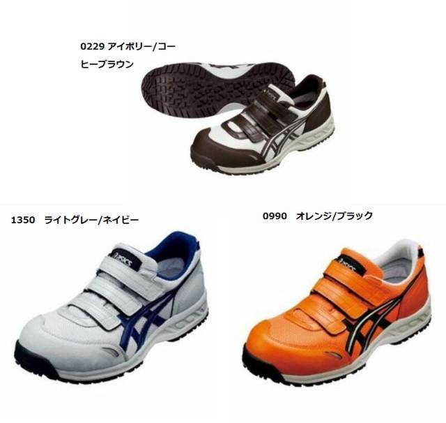 安全靴 アシックス FIS41L 安...