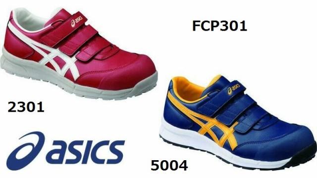 安全靴 アシックス CP301 ローカット マジック 作業靴 JSAA規格A種 送料無料