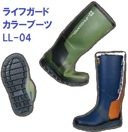 レインブーツ ライフガード LL-01 LIFEGURD 長靴(ll-01kw)(ll-01kw)
