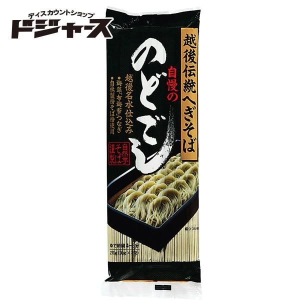自然芋そば 越後伝統へぎそば 自慢ののどごし 270g(90g×3) 管理番号022007 乾麺