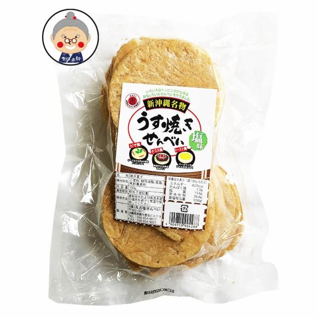 【塩せんべい】沖縄名物 塩煎餅をうす焼きにしました!食べ焼やすくなりお土産などに!駄菓子のような昔懐かしせんべい 沖縄お菓子  せ
