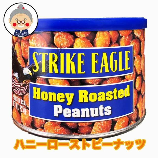 【ピーナッツ】ハニーローストピーナッツ 227g入り ストライクイーグル |豆菓子|