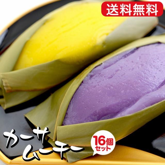 【ムーチー】(鬼餅)カーサムーチー16個セット 月桃の葉でくるんだ沖縄伝統のお餅|月桃もち 送料無料|