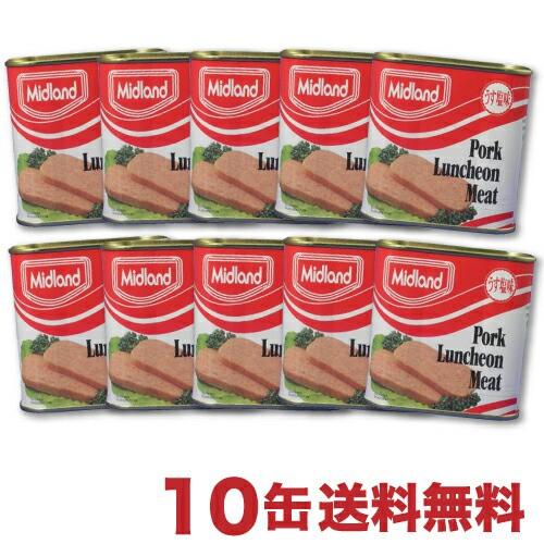 【送料無料】ポークランチョンミート♪ミッドランド缶詰 10缶セット スパムと並ぶ人気のポーク SPAMに負けない美味しさ! いろいろな料理