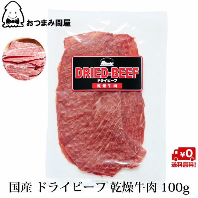 送料無料 おつまみ 珍味 国産 ビーフジャーキー 業務用 100g x 1袋