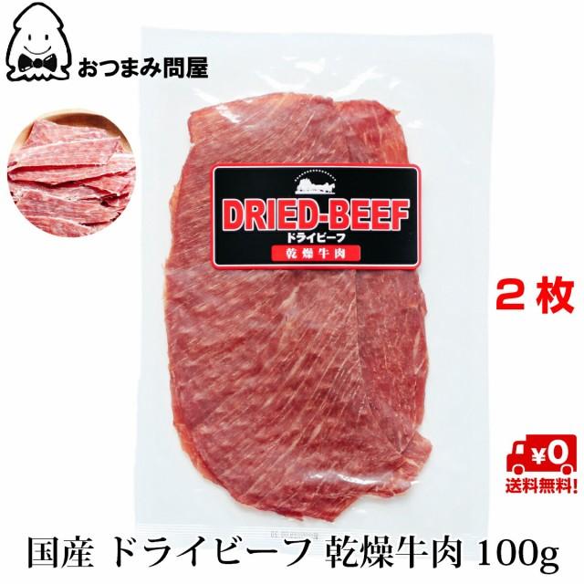 送料無料 おつまみ 珍味 国産 ビーフジャーキー 業務用 100g x 2袋