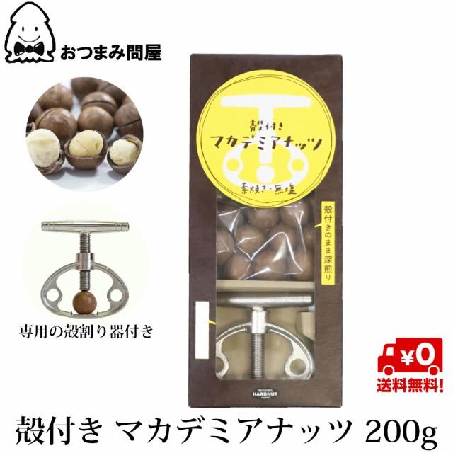 送料無料 ナッツ マカデミアナッツ 殻付き 殻つきマカダミアナッツ 200g x 1箱 殻割り器付き