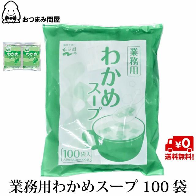 送料無料 スープ 永谷園 わかめスープ コスパ 業務用 100袋