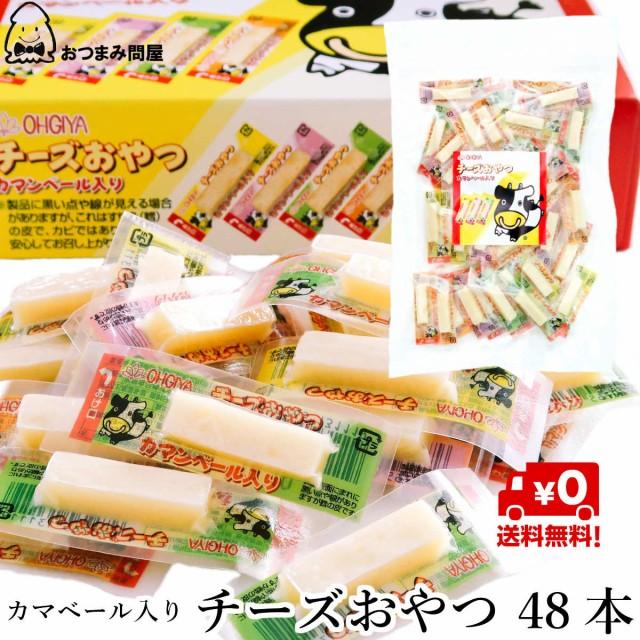 送料無料 チーズ おつまみ 扇屋食品 チーズおやつ おやつチーズ 48本 x 1袋