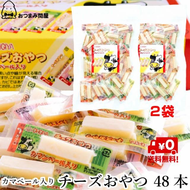送料無料 チーズ おつまみ 扇屋食品 チーズおやつ おやつチーズ 48本 x 2袋