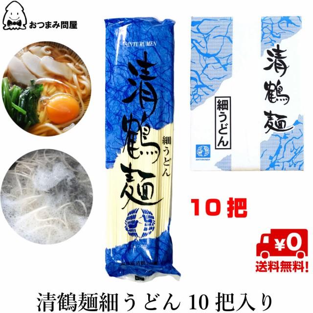 送料無料 乾麺 うどん 清鶴麺 細うどん 10把 x 1箱 福島