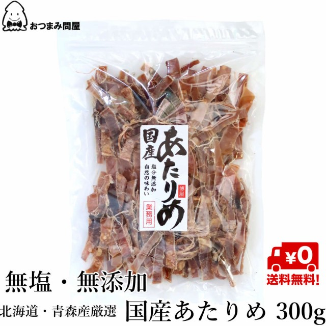 送料無料 おつまみ 珍味 あたりめ するめ 国産 無添加 無塩 300g x 1袋