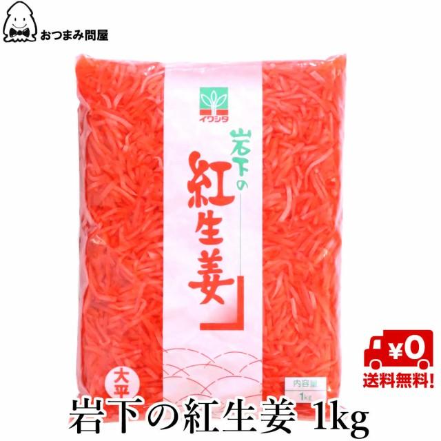 送料無料 岩下 紅ショウガ 紅生姜 紅しょうが 1kg x 1袋