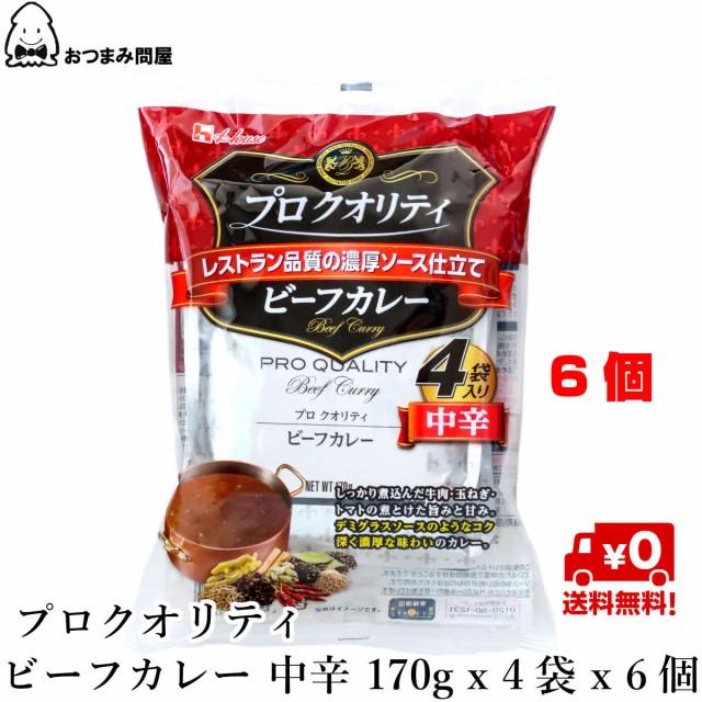 送料無料 ハウス食品 プロクオリティ ビーフカレー 中辛 170g x 4袋 x 6個