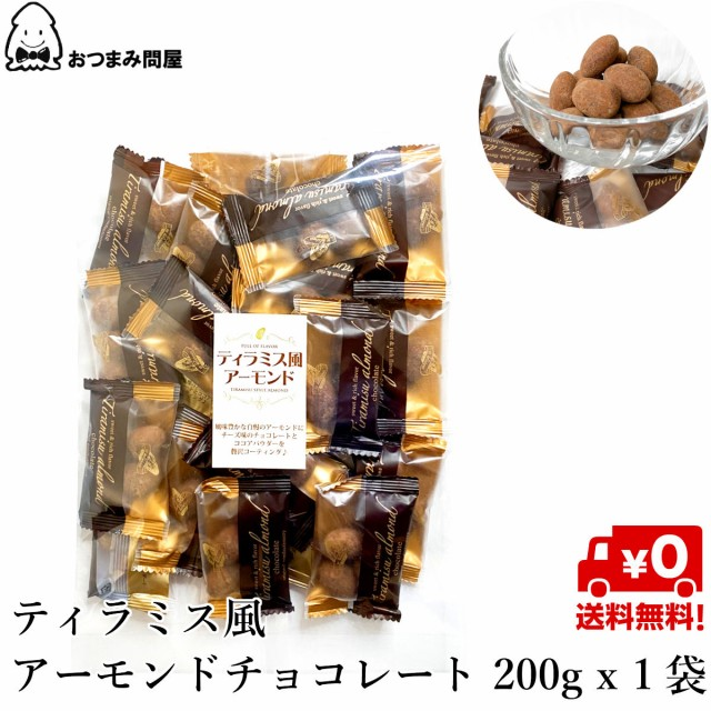 送料無料 チョコレート ホワイトデー チョコ 義理チョコ 個包装 ナッツチョコレート ティラミスチョコレート ティラミスアーモンドチョコ