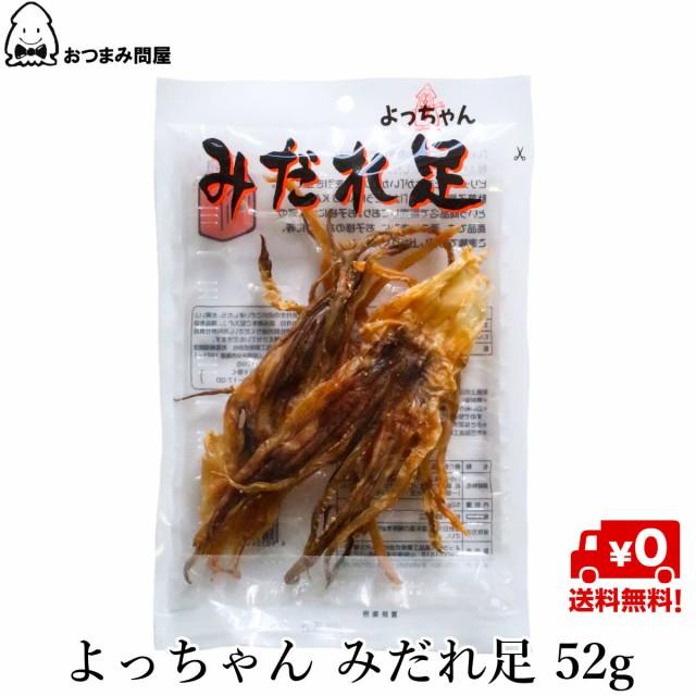 送料無料 おつまみ 珍味 駄菓子 よっちゃん みだれ足 52g x 1袋