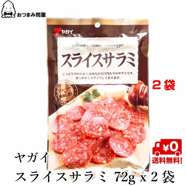 送料無料 サラミ ヤガイ カルパス スライスサラミ おやつ おつまみ 珍味 駄菓子珍味 72g x 2袋