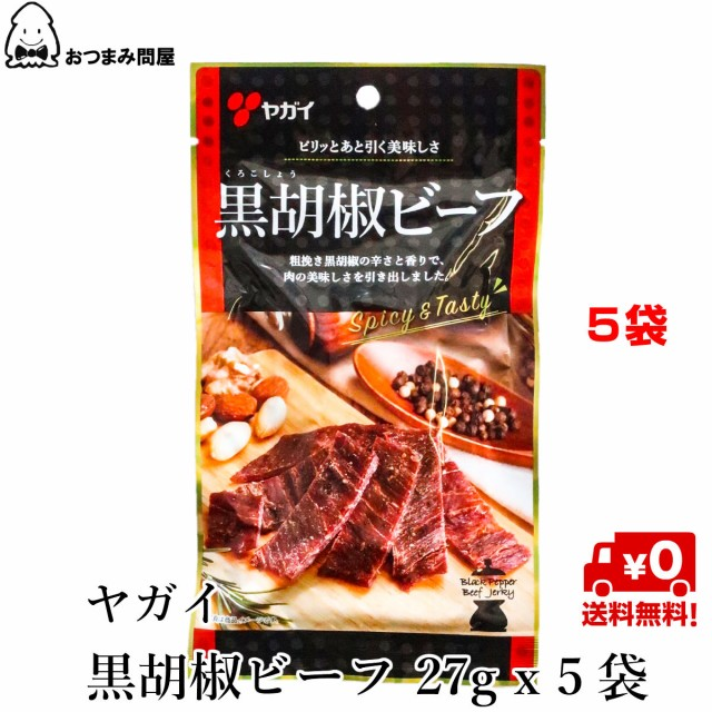 送料無料 ジャーキー 燻製 ビーフジャーキー ヤガイ 黒胡椒ビーフ おつまみ 珍味 27g x 5袋