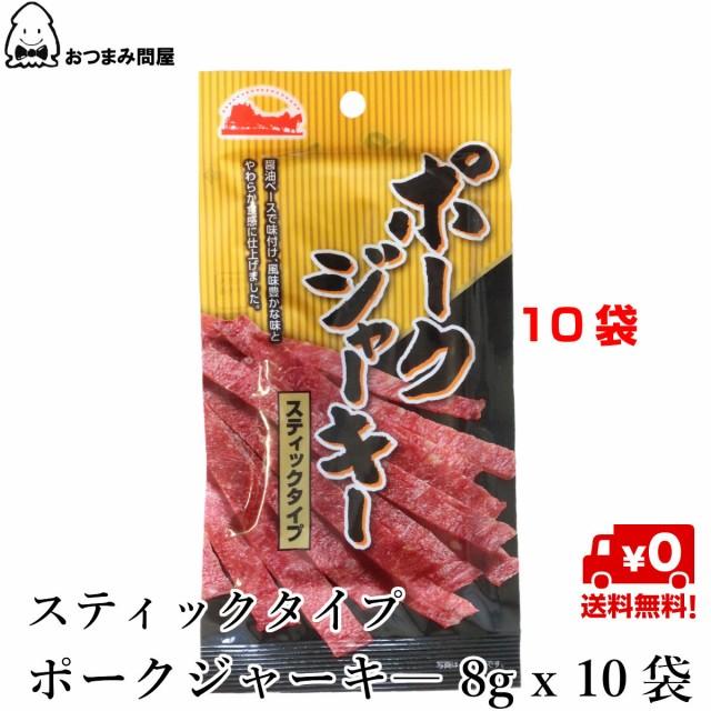 送料無料 ジャーキー 燻製 ポークジャーキー スティックタイプ 国産 豚肉 和風醤油味 8g x 10袋 キャッシュレス還元