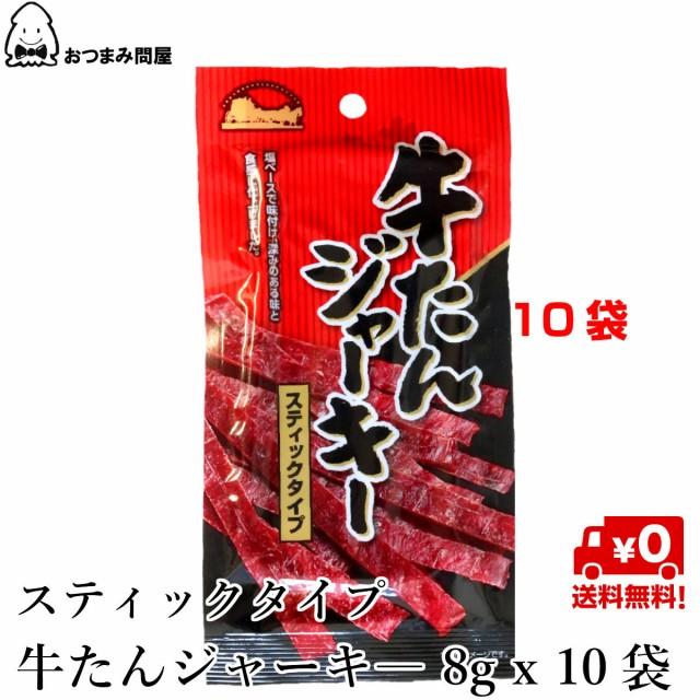 送料無料 ジャーキー 燻製 牛たんジャーキー スティックタイプ 牛タン 8g x 10袋 キャッシュレス還元