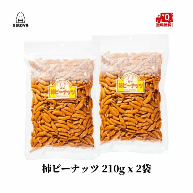 送料無料 ナッツ 柿ピー 柿ピーナッツ 柿の種 ピーナッツ入り 240g x 2袋 チャック袋入