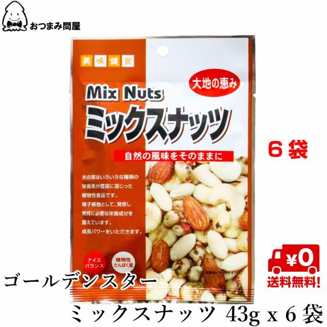 送料無料 ナッツ ミックスナッツ 塩味 GSミックスナッツ 43g x 6袋