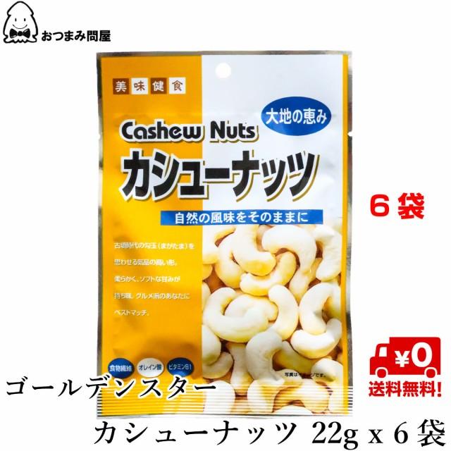 送料無料 ナッツ カシューナッツ 塩味 GSカシューナッツ 22g x 6袋