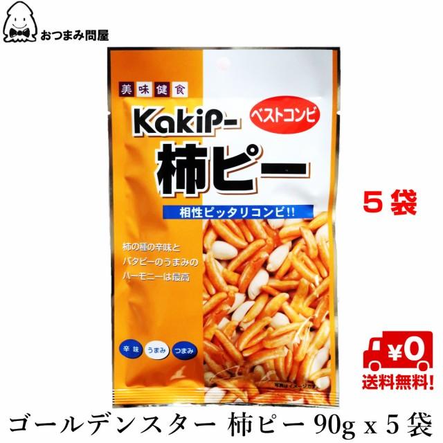 送料無料 ナッツ 柿ピーナッツ GS柿ピー 柿の種 ピーナッツ入り 90g x 5袋