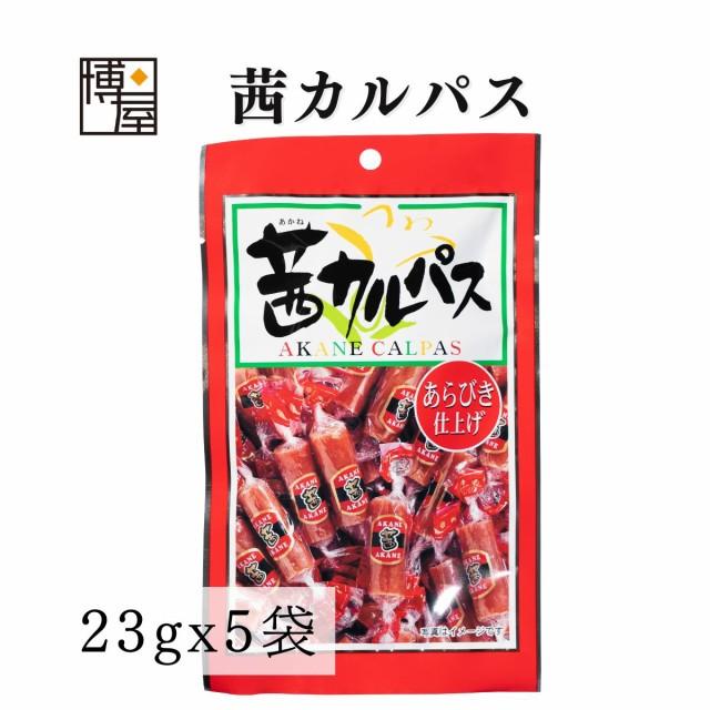 送料無料 サラミ ドライソーセージ 茜カルパス おやつ おつまみ 珍味 駄菓子珍味 26g x 5袋