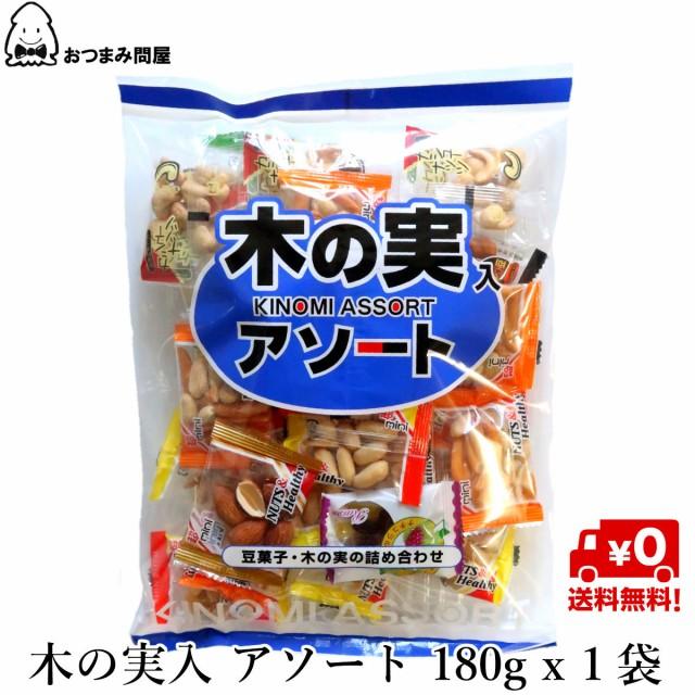 送料無料 ナッツ ピーナッツ 落花生 木の実入りアソート 塩味 180g x 1袋 キャッシュレス還元 個包装