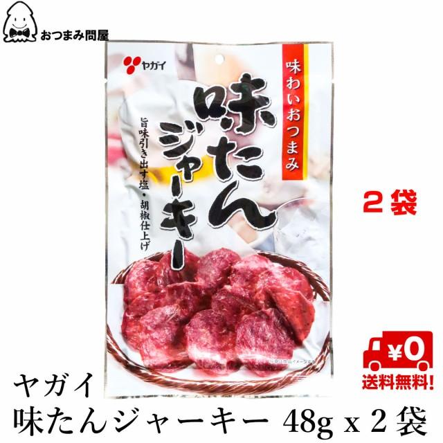 送料無料 ジャーキー 燻製 味たんジャーキー 牛タン 48g x 2袋 キャッシュレス還元