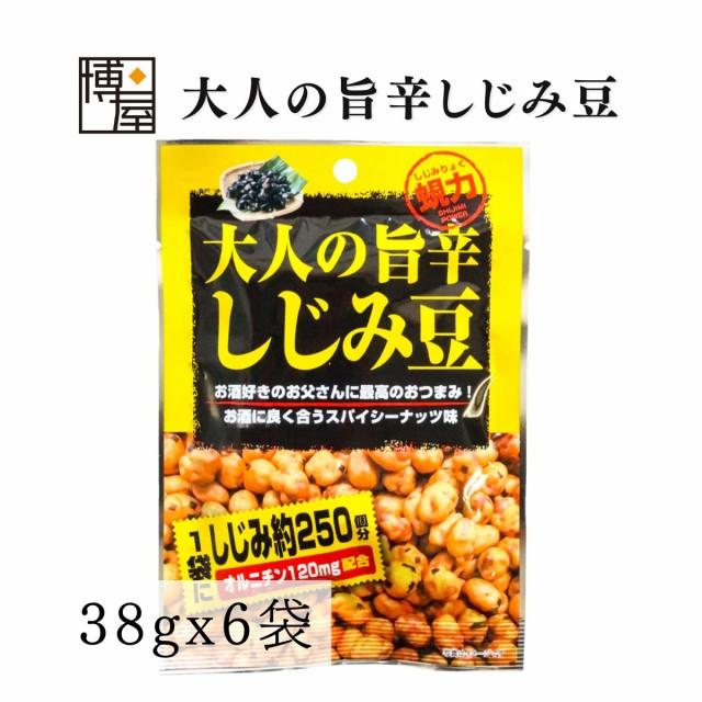 送料無料 豆菓子 落花生 大人の旨辛しじみ豆 43g x 6袋