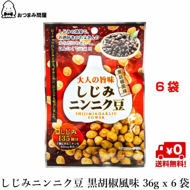 送料無料 豆菓子 落花生 大人の旨味しじみ ニンニク豆 36g x 6袋