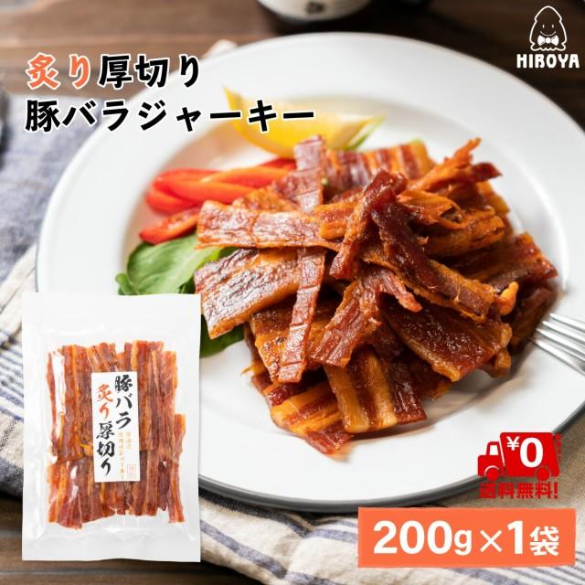 送料無料 ジャーキー ポークジャーキー 燻製 豚ばら 豚バラ チャーシュー おつまみ 珍味 炙り厚切り 豚バラジャーキー 200g x 1袋