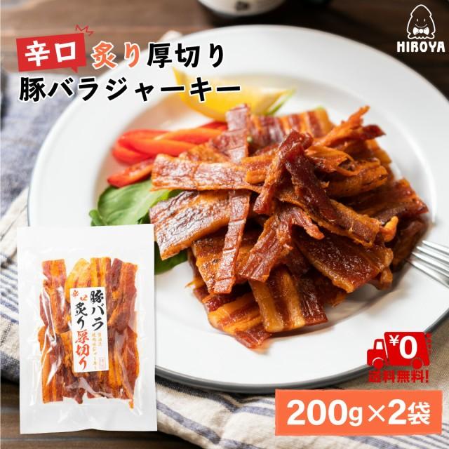 送料無料 ジャーキー ポークジャーキー 燻製 豚ばら 豚バラ チャーシュー おつまみ 珍味 炙り厚切り 豚バラジャーキー 辛口 200g x 2袋