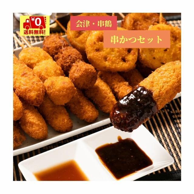 送料無料 串カツセット 串かつ 串カツ くしかつ 会津 串鶴 冷凍串かつ18本入り オリジナルソース付き x 1セット