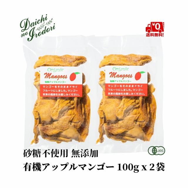 送料無料 ドライフルーツ 砂糖不使用 無添加 ドライフルーツ マンゴー ドライ 有機 アップルマンゴー 100g x 2袋